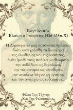 Η αλήθεια της Σοφίας - Ισοκράτης..